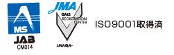 ISO9001取得済